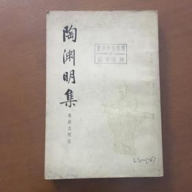 陶渊明集(馆藏)