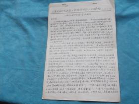 91年:上海市文史馆馆长 王国忠 在《历国香师友画展》记者招待会上的讲话  复印本