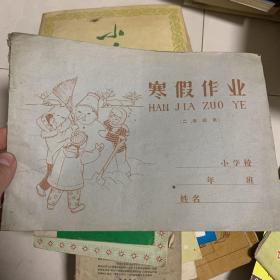 寒假作业 小学二年级 黑龙江  1963年!