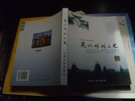昆明旅游文史