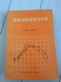 粘接和粘接技术手册