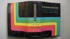 1988年吉林大学出版社出版发行《英语常用词搭配词典》一版一印厚册精装本(北师大出版社购书纪念)
