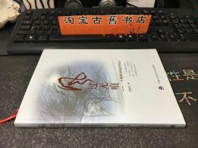 风过无痕—一个侦察员的思考札记(孙亚男签赠本·)