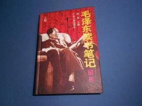 毛泽东读书笔记:解析--上册精装