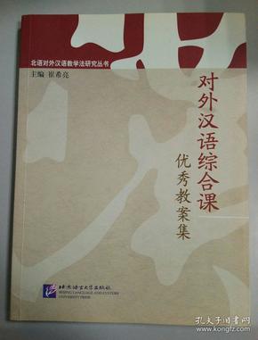 v汉语综合课优秀教案集七年级历史学科备课组工作总结图片