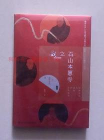 正版 甲骨文丛书·石山本愿寺之战:织田信长与显如的十年战争