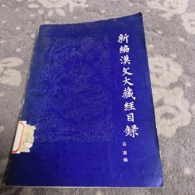 新编汉文大藏经目录