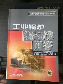 工业锅炉维修与改造问答