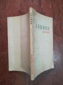 【左传故事选译(古典文学作品选读)