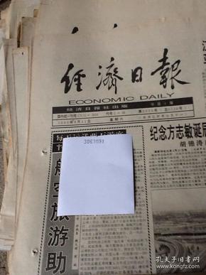 经济日报.1999.8.21