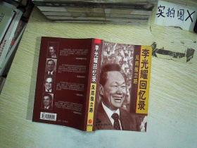 风雨独立路--李光耀回忆录(1923-1965)