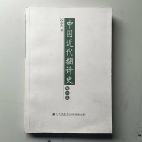 中国近代翻译史·晚清卷