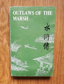 水浒传 [英文版]——OUTLAWS OF THE MARSH (1991年一版一印10000册)全新