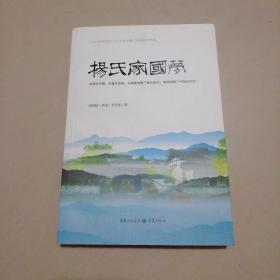 杨氏家国梦【16开】