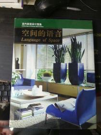 空间的语言(室内家具设计图集 彩页)(硬壳精装 16开)
