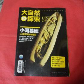 《大自然探索》。2011年12月号。