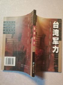 台湾军力——台湾真相丛书【实物拍图】