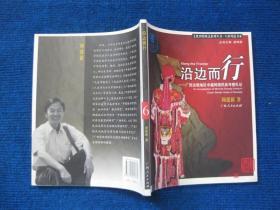 沿边而行——广西边境地区中越跨国民族考察札记