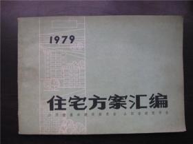 1979年住宅方案汇编(山西)