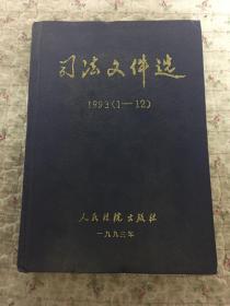 司法文件选1993(1-12)