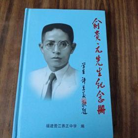 俞贵元先生纪念册——晋江安海(精装)自藏