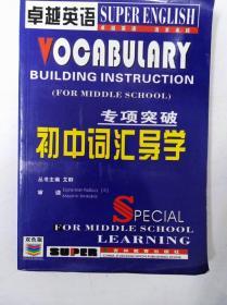 DR114283 卓越英语专项突破--初中词汇导学(书背略有破损)