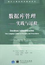 国外计算机科学教材-数据库管理:实践与过程