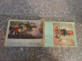 延安画刊1974年1、2、3、6、15期五册合售