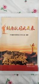 《赣南抗日风云录》(多幅历史照片,记录了赣南人民抗日历史。这本是样书,里面有多处修改意见)