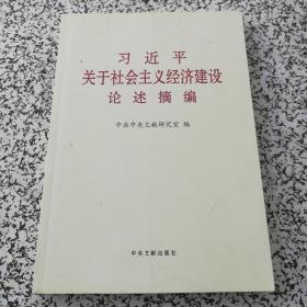 习近平关于社会主义经济建设论述摘编(大)