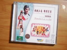 越剧光盘  曲飘江南,锦绣霓裳(2碟。)