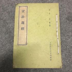 望诊遵经【1959年1版1印】