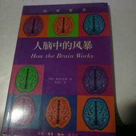 人脑中的风暴(科学前沿丛书)【2003年一印 仅印6000册 】