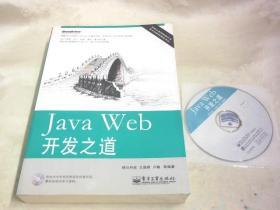 Java Web开发之道