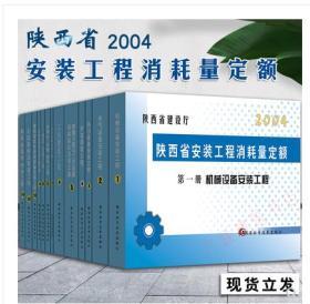 2004版陕西省建筑安装消耗量定额、陕西2009年安装工程预算价目表-全26册