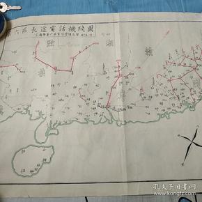民国老地图  第六区长途电话机线图 桂 浙 赣等 尺寸50/34 民国三十六年