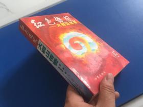 红色旋风:大别山传奇:电视文学本