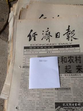 经济日报.1999.8.20
