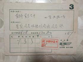 60年代实寄封挂号信  (贴共15分邮票3张)  文件夹003