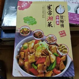 贺师傅中国菜:家常湘菜