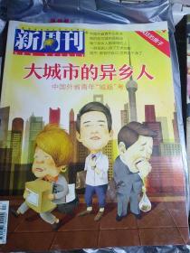 """新周刊2016.07(总第464期)大城市的异乡人 +中国外省青年""""成籍""""考+疯狂的房子"""
