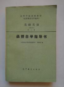 《基础英语--第二册--函授自学指导书》