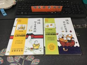 烦恼都是自找的+快乐就这么简单:龙泉寺见行堂语系列漫画(合售)