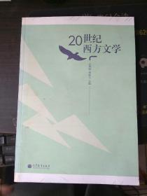 20世纪西方文学