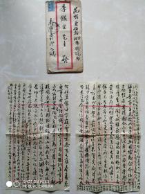 2.民国实寄封【带】信件