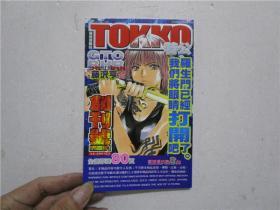 漫画 最速连载志 藤沢亨作品 TOKKO特公 创刊1号 (小32开)