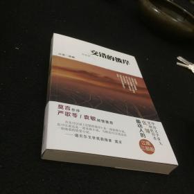 交错的彼岸(江南三部曲)