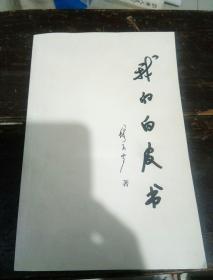 我的白皮书(签名本)