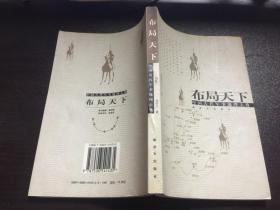 布局天下:中国古代军事地理大势(02年1版1印4000册)