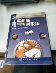 工程机械电气控制系统